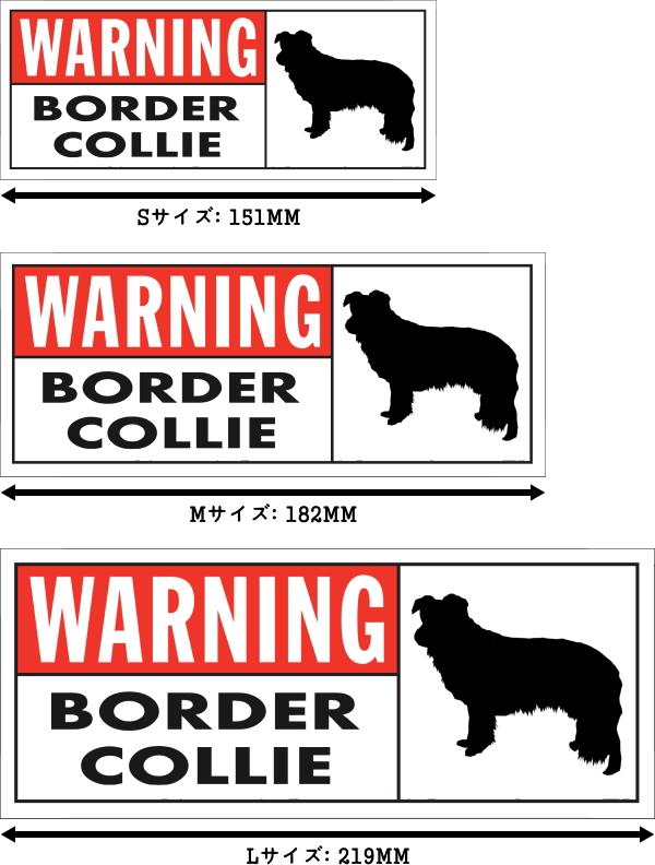 WARNING BORDER COLLIE ワイドマグネットサイン:ボーダーコリー