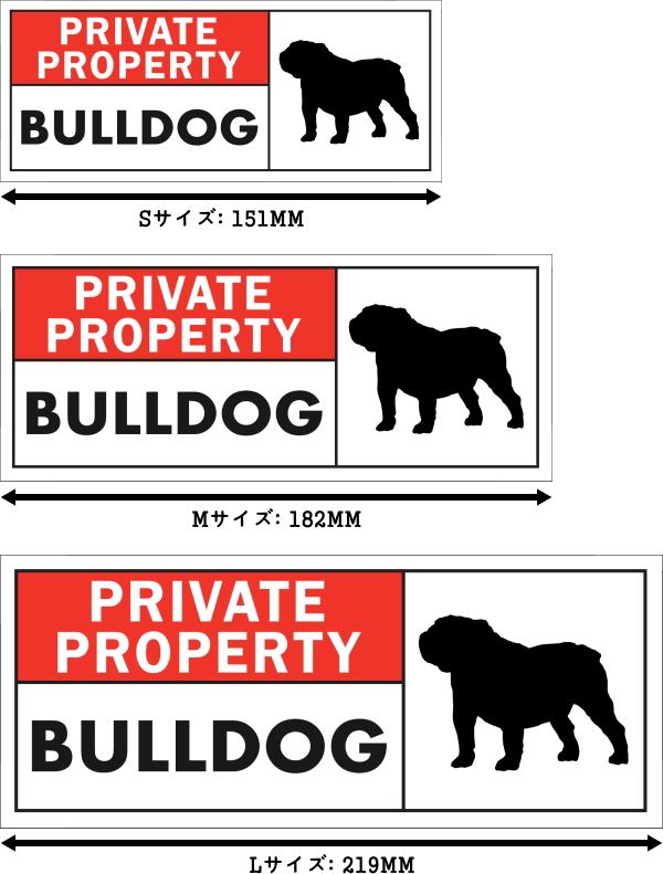 PRIVATE PROPERTY BULLDOG ワイドマグネットサイン:ブルドッグ