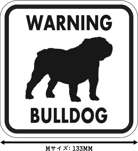 WARNING BULLDOG マグネットサイン:ブルドッグ(ホワイト)Mサイズ