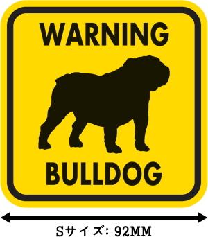 WARNING BULLDOG マグネットサイン:ブルドッグ(イエロー)Sサイズ