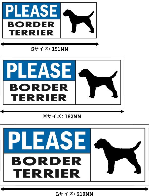 PLEASE BORDER TERRIER ワイドマグネットサイン:ボーダーテリア