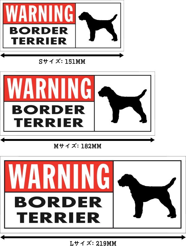 WARNING BORDER TERRIER ワイドマグネットサイン:ボーダーテリア