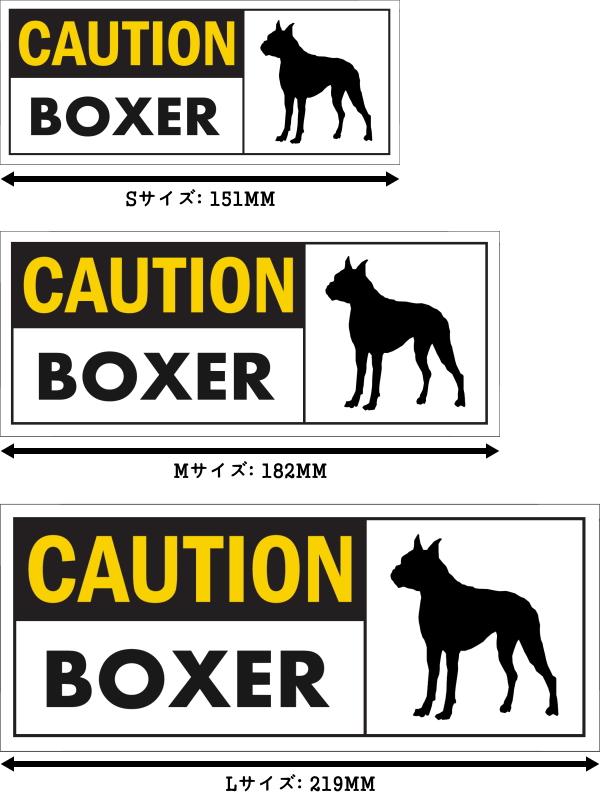 CAUTION BOXER ワイドマグネットサイン:ボクサー