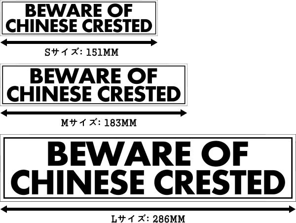 BEWARE OF CHINESE CRESTED マグネットサイン:チャイニーズクレステッド