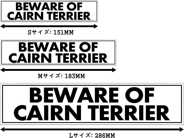 BEWARE OF CAIRN TERRIER マグネットサイン:ケアーンテリア
