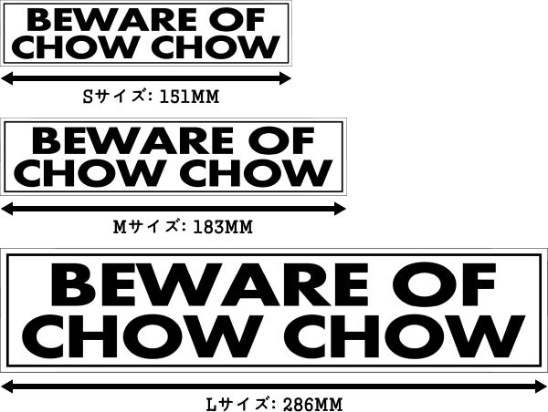 BEWARE OF CHOW CHOW マグネットサイン:チャウチャウ