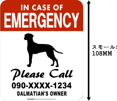 IN CASE OF EMERGENCY マグネットサイン:ダルメシアン(スモール)