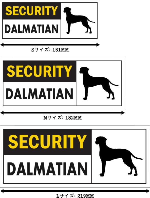 SECURITY DALMATIAN ワイドマグネットサイン:ダルメシアン