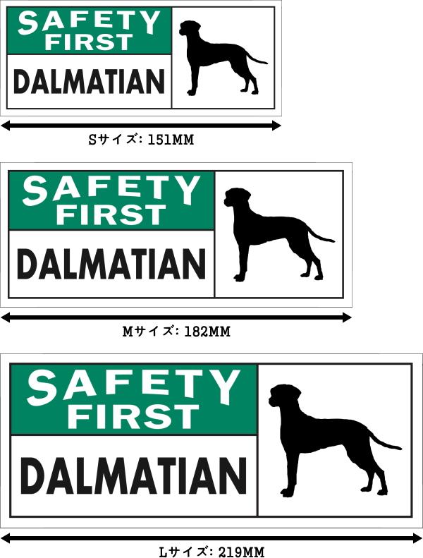 SAFETY FIRST DALMATIAN ワイドマグネットサイン:ダルメシアン