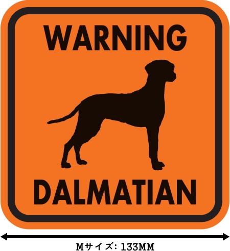 WARNING DALMATIAN マグネットサイン:ダルメシアン(オレンジ)Mサイズ