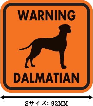 WARNING DALMATIAN マグネットサイン:ダルメシアン(オレンジ)Sサイズ