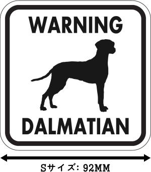 WARNING DALMATIAN マグネットサイン:ダルメシアン(ホワイト)Sサイズ