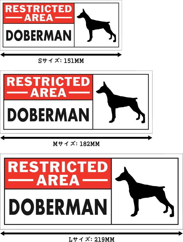 RESTRICTED -AREA- DOBERMAN  ワイドマグネットサイン:ドーベルマン