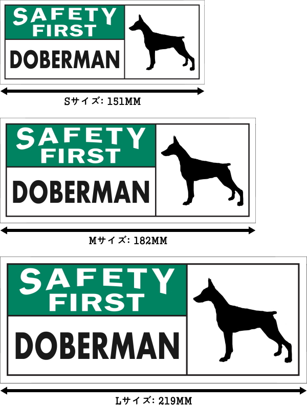 SAFETY FIRST DOBERMAN ワイドマグネットサイン:ドーベルマン
