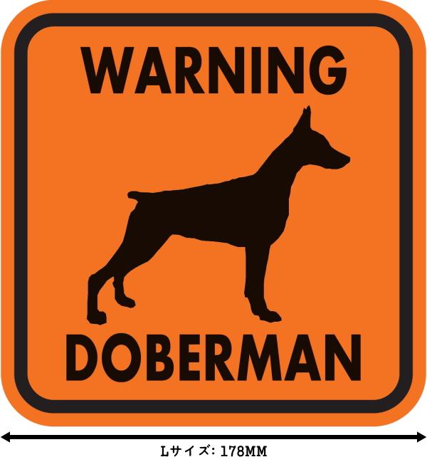 WARNING DOBERMAN マグネットサイン:ドーベルマン(オレンジ)Lサイズ