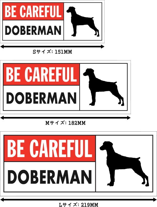 BE CAREFUL DOBERMAN ワイドマグネットサイン:ドーベルマン