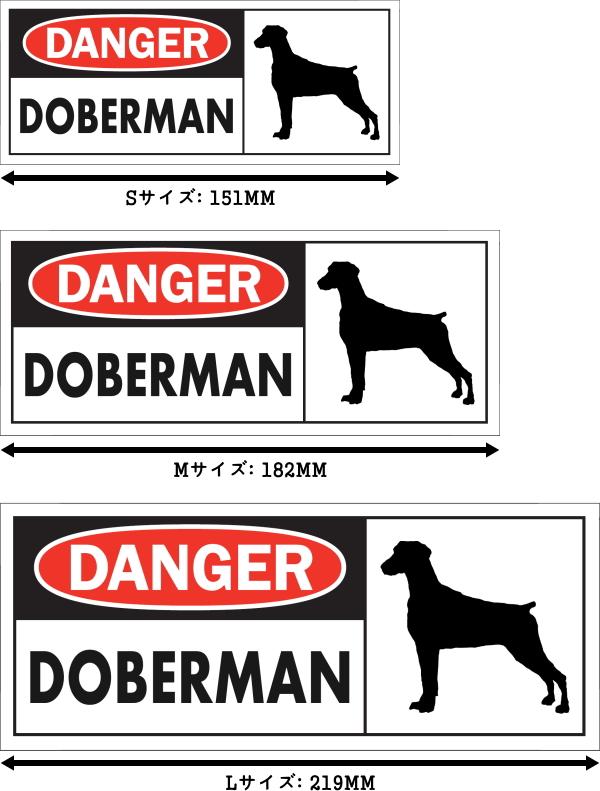 DANGER DOBERMAN ワイドマグネットサイン:ドーベルマン
