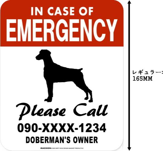 IN CASE OF EMERGENCY マグネットサイン:ドーベルマン(レギュラー)