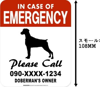 IN CASE OF EMERGENCY マグネットサイン:ドーベルマン(スモール)