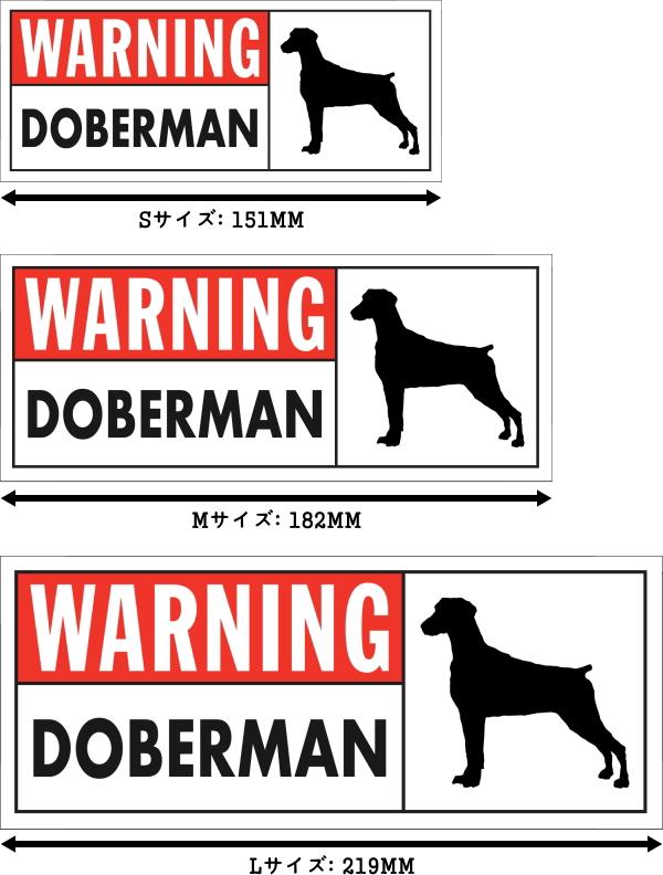 WARNING DOBERMAN ワイドマグネットサイン:ドーベルマン