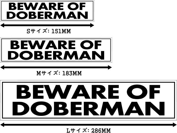 BEWARE OF DOBERMAN マグネットサイン:ドーベルマン