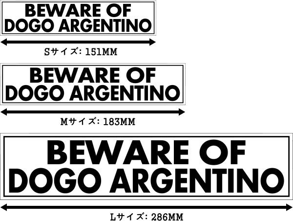 BEWARE OF DOGO ARGENTINO マグネットサイン:ドゴアルヘンティーノ