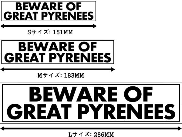 BEWARE OF GREAT PYRENEES マグネットサイン:グレートピレニーズ