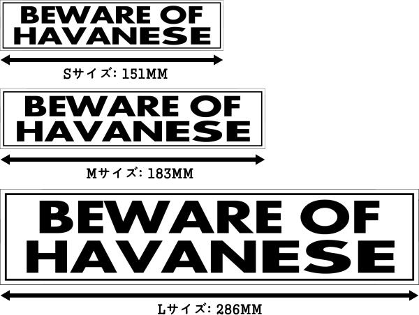 BEWARE OF HAVANESE マグネットサイン:ハバニーズ