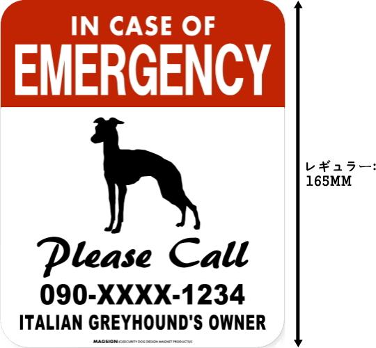 IN CASE OF EMERGENCY マグネットサイン:イタリアングレイハウンド(レギュラー)