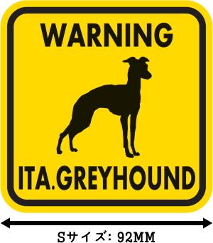 WARNING ITA. GREYHOUND マグネットサイン:イタリアングレーハウンド(イエロー)Sサイズ
