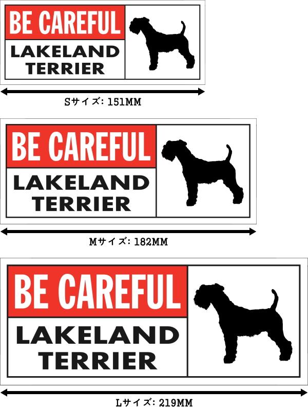 BE CAREFUL LAKELAND TERRIER ワイドマグネットサイン:レイクランドテリア