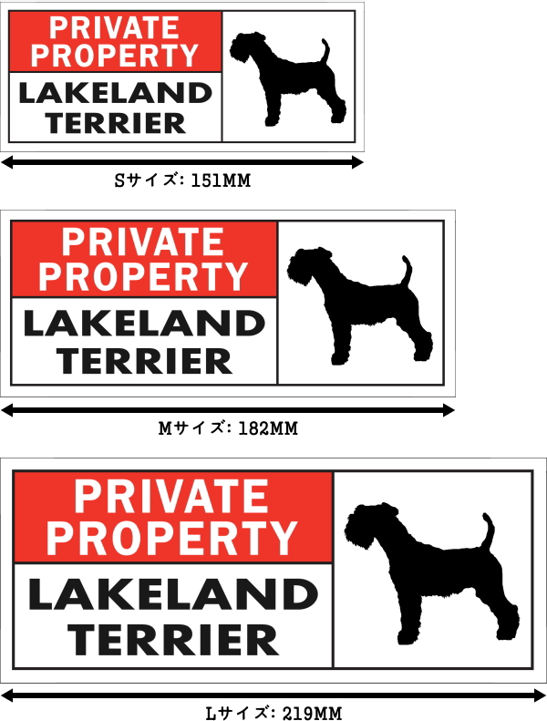 PRIVATE PROPERTY LAKELAND TERRIER ワイドマグネットサイン:レイクランドテリア