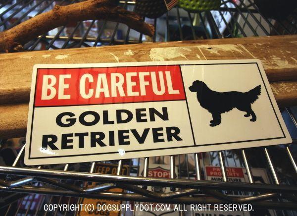 BE CAREFUL 英語 マグネット ステッカー:ゴールデンレトリバーに気を付けて