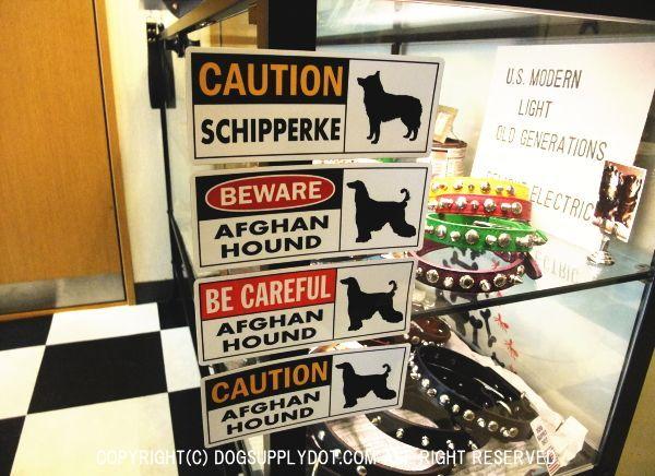 BEWARE 英語 マグネット サインボード:アフガンハウンドに注意、ご用心