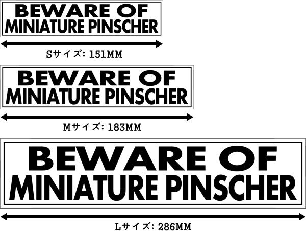 BEWARE OF MINIATURE PINSCHER マグネットサイン:ミニチュアピンシャー