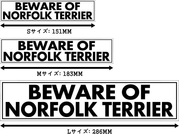 BEWARE OF NORFOLK TERRIER マグネットサイン:ノーフォークテリア