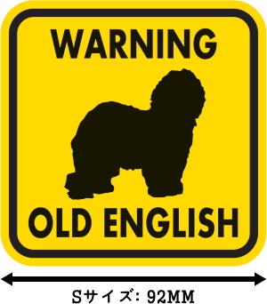 WARNING OLD ENGLISH マグネットサイン:オールドイングリッシュ(イエロー)Sサイズ