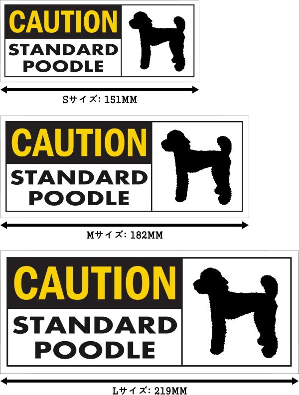 CAUTION STANDARD POODLE ワイドマグネットサイン:スタンダードプードル