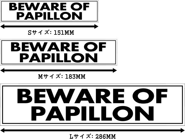 BEWARE OF PAPILLON マグネットサイン:パピヨン