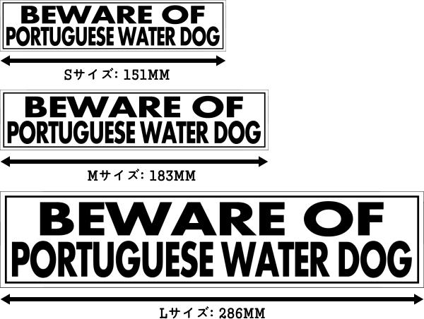 BEWARE OF PORTUGUESE WATER DOG マグネットサイン:ポーチュギーズウォータードッグ