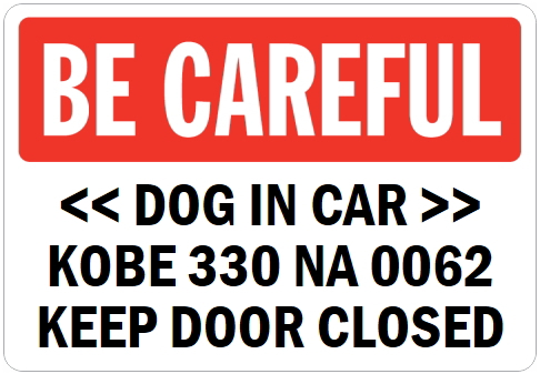 オーダーメイドのマグネットサイン:BE CAREFUL 《 DOG IN CAR 》 KOBE 330 NA 0062 KEEP DOOR CLOSED