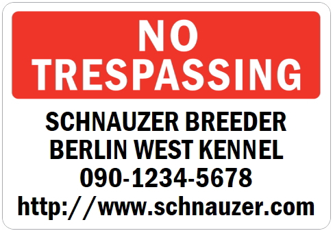 オーダーメイドのマグネットサイン:NO TRESPASSING SCHNAUZER BREEDER BERLIN WEST KENNEL 090-1234-5678 http://www.schnauzer.com