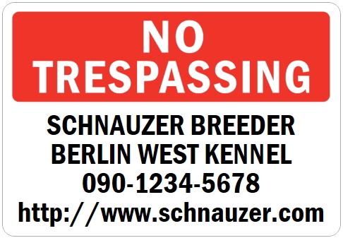 オーダーメイドのマグネットサイン:NO TRESPASSING SCHNAUZER BREEDER BERLIN WEST KENNEL 090-1234-5678 http://www.schnauzer.com
