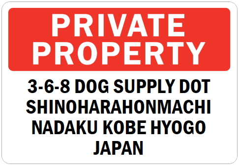 オーダーメイドのマグネットサイン:PRIVATE PROPERTY 3-6-8 DOG SUPPLY DOT SHINOHARAHONMACHI NADAKU KOBE HYOGO JAPAN