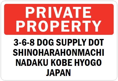 オーダーメイドのマグネットサイン:PRIVATE PROPERTY 3-6-8 DOG SUPPLY DOT SHINOHARAHONMACHI NADAKU KOBE HYOGO JAPAN