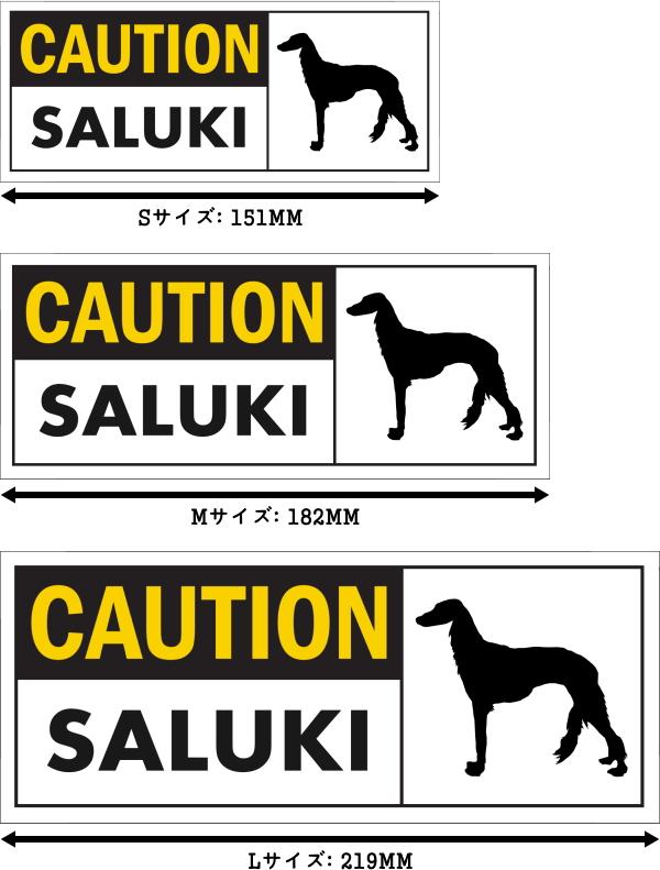 CAUTION SALUKI ワイドマグネットサイン:サルーキ