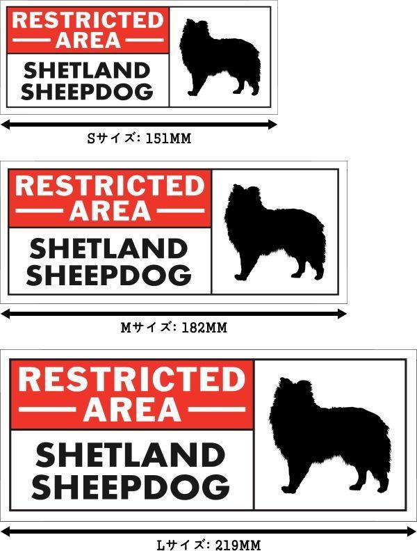 RESTRICTED -AREA- SHETLAND SHEEPDOG ワイドマグネットサイン:シェットランドシープドッグ