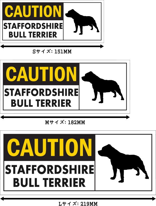 CAUTION STAFFORDSHIRE BULL TERRIER ワイドマグネットサイン:スタッフォードシャーブルテリア