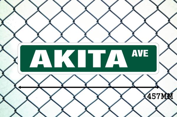 秋田犬 英語看板 アメリカ道路標識 ストリートサインボード