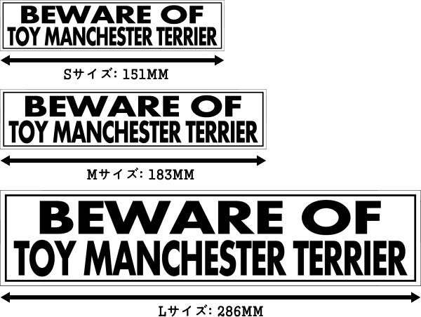 BEWARE OF TOY MANCHESTER TERRIER マグネットサイン:トイマンチェスターテリア